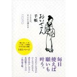 おいせさん手帳(2020) ([バラエティ])