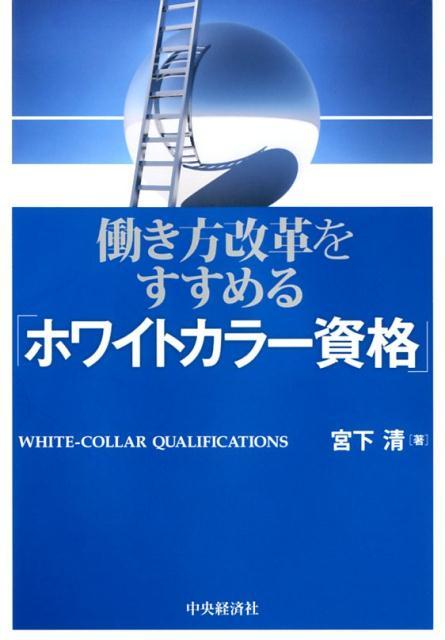 働き方改革をすすめる「ホワイトカラー資格」 [ 宮下 清 ]