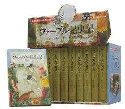 完訳ファーブル昆虫記(全10巻)(第1期)