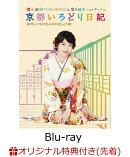 【楽天ブックス限定先着特典】横山由依(AKB48)がはんなり巡る 京都いろどり日記 第4巻 「美味しいものをよばれまし…