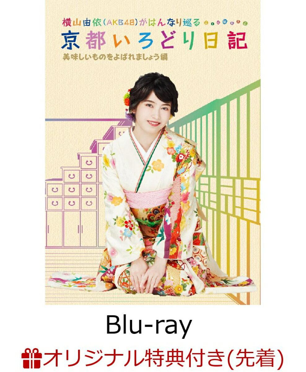 【楽天ブックス限定先着特典】横山由依(AKB48)がはんなり巡る 京都いろどり日記 第4巻 「美味しいものをよばれましょう」編(生写真付き)【Blu-ray】 [ 横山由依 ]