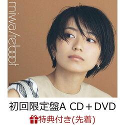 【先着特典】 リブート (初回限定盤A CD+DVD) (ポストカード付き)