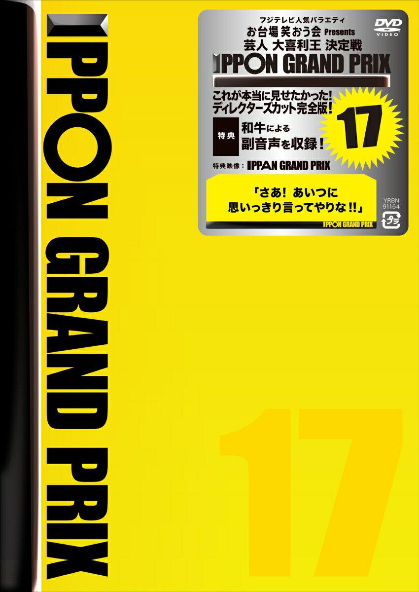 IPPONグランプリ17 [ 松本人志 ]