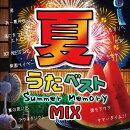 夏うたベスト 〜Summer Memory Mix〜