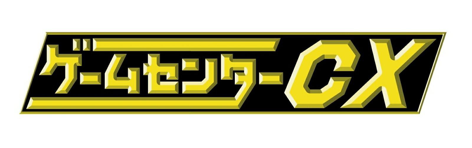 ゲームセンターCX ベストセレクション Blu-ray 緑盤(仮)【Blu-ray】 [ 有野晋哉 ]
