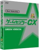 ゲームセンターCX ベストセレクション Blu-ray 緑盤【Blu-ray】