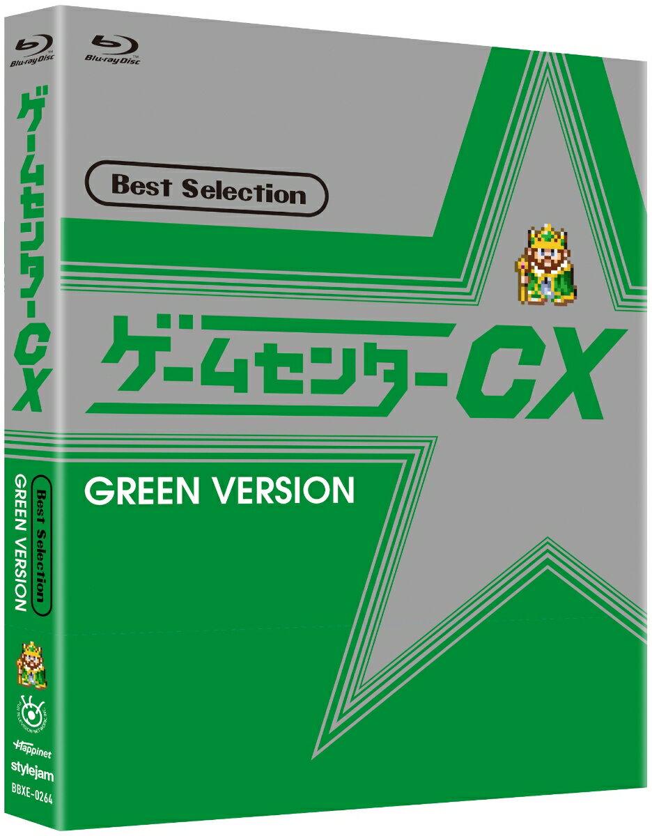 ゲームセンターCX ベストセレクション Blu-ray 緑盤【Blu-ray】 [ 有野晋哉 ]