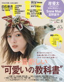 with (ウィズ) 2021年 08月号 [雑誌] 表紙:白石麻衣ver.