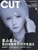 Cut (カット) 2021年 08月号 [雑誌]