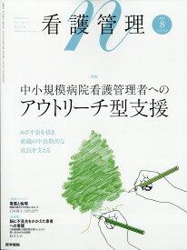 看護管理 2021年 08月号 [雑誌]