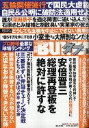 実話BUNKA (ブンカ) タブー 2021年 08月号 [雑誌]