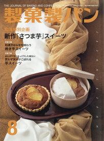 製菓製パン 2021年 08月号 [雑誌]