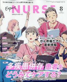 Expert Nurse (エキスパートナース) 2021年 08月号 [雑誌]