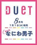 Duet (デュエット) 2021年 08月号 [雑誌]