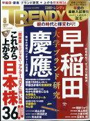 日経 TRENDY (トレンディ) 2021年 08月号 [雑誌]