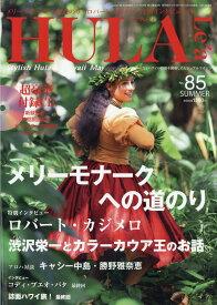 HULA Lea (フラレア) 2021年 08月号 [雑誌]