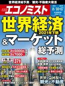 エコノミスト 2021年 8/17号 [雑誌]