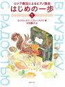 ロシア奏法によるピアノ教本はじめの一歩(1) [ O.ゲターロワ ]