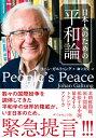 日本人のための平和論 [ ヨハン・ガルトゥング ]