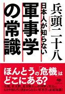 文庫 日本人が知らない軍事学の常識
