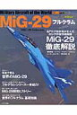 MiG-29フルクラム (イカロスmook)