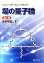 場の量子論(第1巻) 量子電磁力学 [ フランツ・マンドル ]