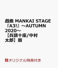 【楽天ブックス限定特典付】戯曲 MANKAI STAGE『A3!』〜AUTUMN 2020〜【兵頭十座/中村太郎】版