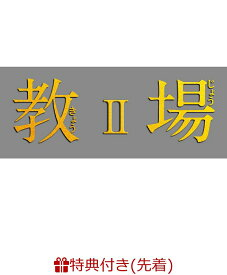【先着特典】教場2(キービジュアルB6ミニクリアファイル) [ 木村拓哉 ]