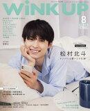 WiNK UP (ウインクアップ) 2021年 8月号 [雑誌]