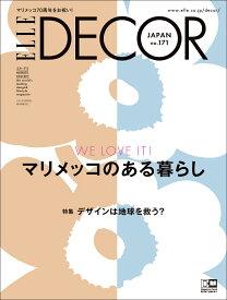 エル・デコ8月号 増刊特別版 マリメッコ特別版