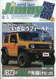 Jimny SUPER SUZY (ジムニースーパースージー) 2021年 08月号 [雑誌]