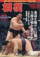 相撲 2021年 08月号 [雑誌]