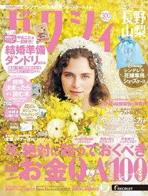 ゼクシィ長野山梨 2021年 08月号[雑誌]