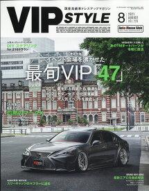 VIP STYLE (ビップ スタイル) 2021年 08月号 [雑誌]