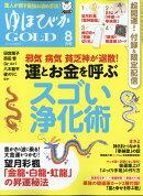 ゆほびかGOLD (ゴールド) 2021年 08月号 [雑誌]