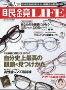 一個人別冊 眼鏡LIFE 2021年 08月号 [雑誌]