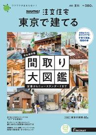 SUUMO注文住宅 東京で建てる2021夏秋号 [雑誌]
