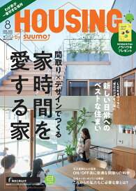 HOUSING (ハウジング)by suumo(バイスーモ) 2021年 08月号 [雑誌]