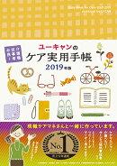 2019年版 ユーキャンのケア実用手帳