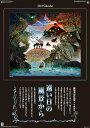 藤城清治作品集 遠い日の風景から(2022年1月始まりカレンダー)
