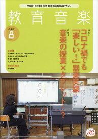 教育音楽 小学版 2021年 08月号 [雑誌]