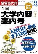 蛍雪時代増刊 全国大学内容案内号 2011年 08月号 [雑誌]