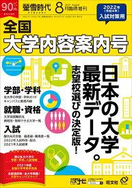 螢雪時代増刊 全国 大学内容案内号 2021年 08月号 [雑誌]