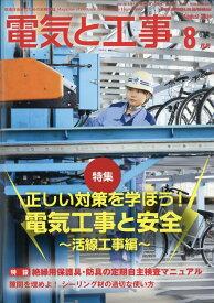 電気と工事 2021年 08月号 [雑誌]
