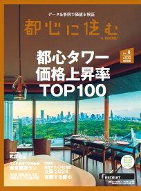 都心に住む by SUUMO (バイ スーモ) 2021年 08月号 [雑誌]