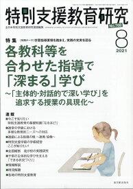 特別支援教育研究 2021年 08月号 [雑誌]