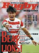 Rugby magazine (ラグビーマガジン) 2021年 08月号 [雑誌]