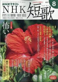 NHK 短歌 2021年 08月号 [雑誌]