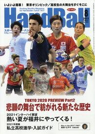 Handball (ハンドボール) 2021年 08月号 [雑誌]