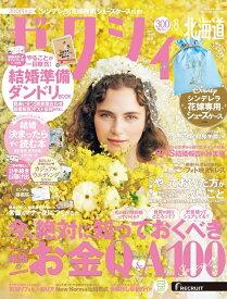 ゼクシィ北海道 2021年 08月号[雑誌]